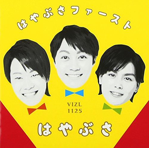 はやぶさファースト(初回限定盤)(DVD付)