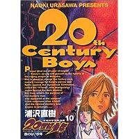 20世紀少年―本格科学冒険漫画 (10) (ビッグコミックス)