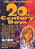 20世紀少年—本格科学冒険漫画 (10) (ビッグコミックス)