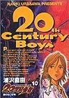20世紀少年 第10巻