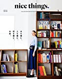 nice things.(ナイスシングス) 2018年 05 月号 [雑誌] (本を編む、人を編む、街を編む、本屋。BOOK STORES)