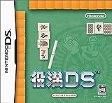 「役満DS」の画像
