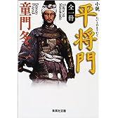 全一冊 小説平将門 (集英社文庫)