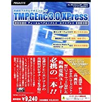 TMPGEnc 3.0 XPress