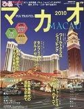 ぴあTravelマカオ 2010 (ぴあMOOK)