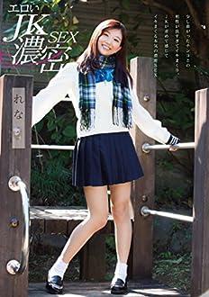 エロいJK濃密SEX 清本玲奈 無垢 [DVD]