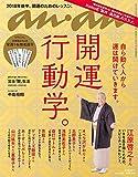 anan(アンアン) 2018/10/17 No.2122 [開運行動学。/秋のパワーチャージ旅]
