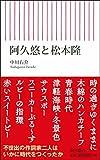 「阿久悠と松本隆 (朝日新書)」販売ページヘ