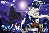 テガミバチ REVERSE 9 【初回限定版】 [DVD]