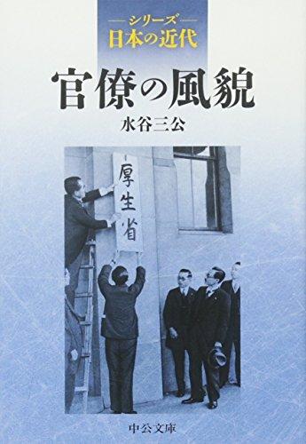 シリーズ日本の近代 - 官僚の風貌 (中公文庫)の詳細を見る