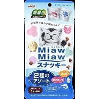 MiawMiaw(ミャウミャウ)スナッキー 2種のアソート 焼きえび味・ほたて味