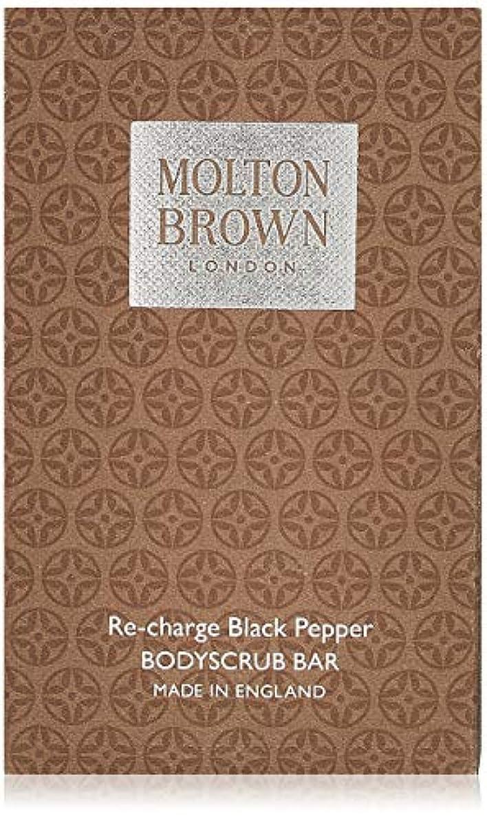 やろう検索エンジンマーケティングシュートMOLTON BROWN(モルトンブラウン) ブラックペッパーボディスクラブバー