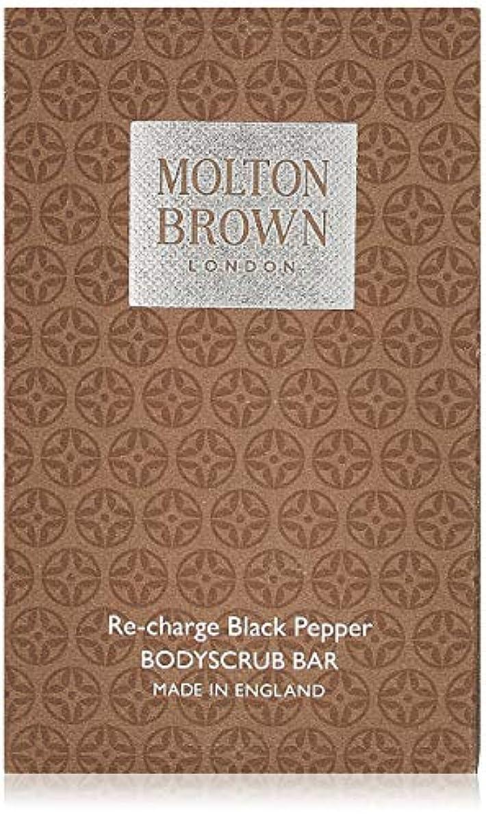 そう鉄切るMOLTON BROWN(モルトンブラウン) ブラックペッパーボディスクラブバー