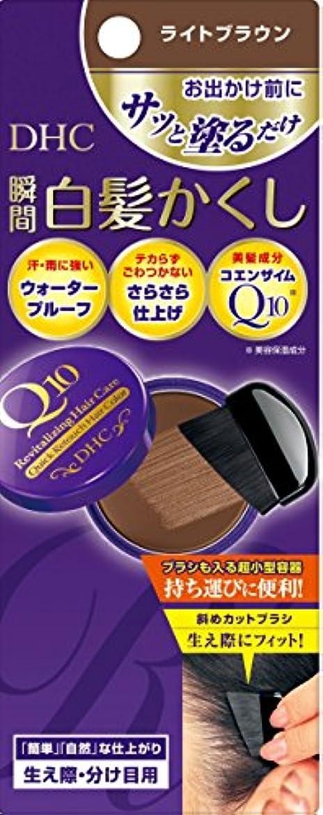 迫害するファンタジーブラウンDHC Q10クイック白髪かくし(SS)ライトブラウン