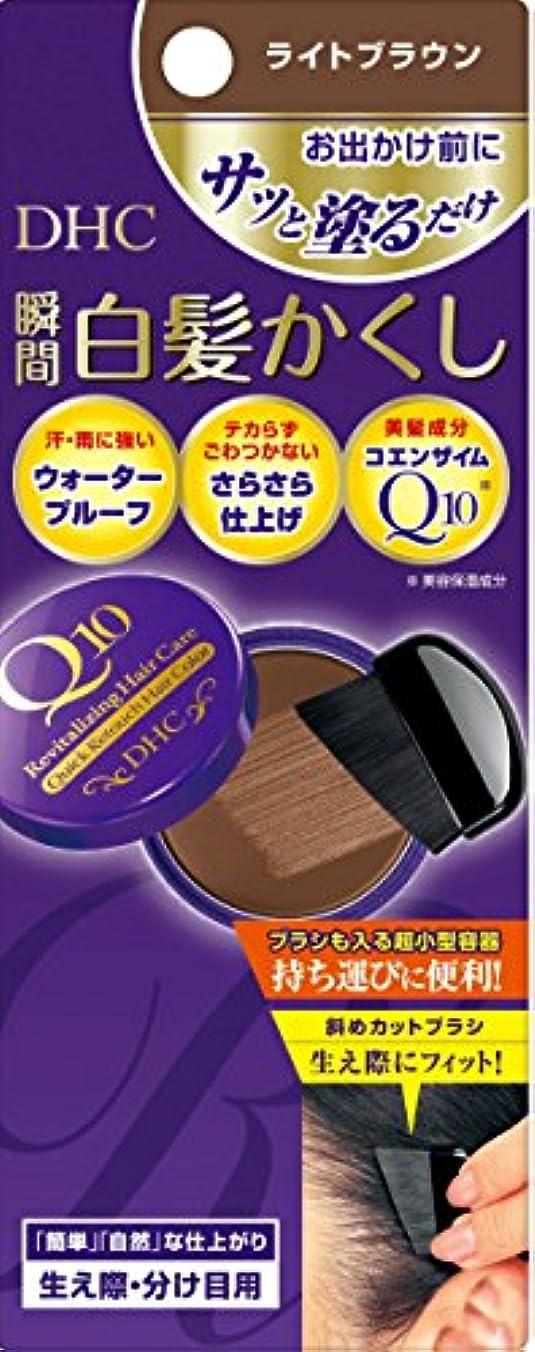 気を散らす濃度肺炎DHC Q10クイック白髪かくし(SS)ライトブラウン