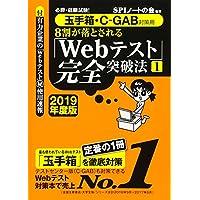 必勝・就職試験! 【玉手箱・C-GAB対策用】8割が落とされる「Webテスト」完全突破法【1】【2019年度版】