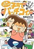 松本ぷりっつの子育てバッチコイ / 松本 ぷりっつ のシリーズ情報を見る