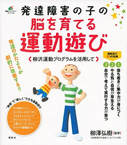 発達障害の子の脳を育てる運動遊び 柳沢運動プログラムを活用して (健康ライブラリー)