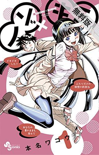 ノゾ×キミ(1)【期間限定 無料お試し版】 (少年サンデーコミックス)
