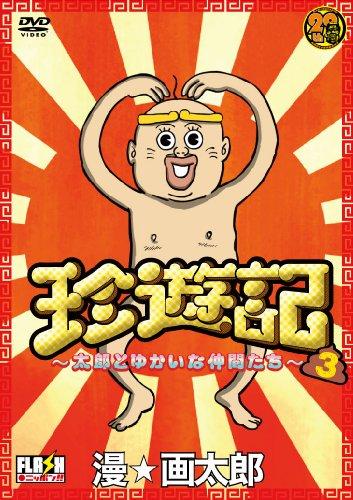 珍遊記 太郎とゆかいな仲間たち 3 DVD