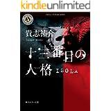 十三番目の人格 ISOLA (角川ホラー文庫)