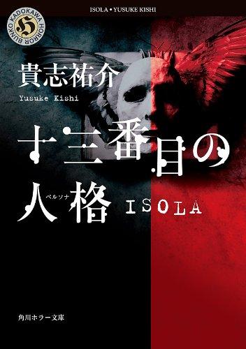 十三番目の人格 ISOLA (角川ホラー文庫)の詳細を見る