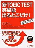 新TOEIC(R) TEST 英単語 出るとこだけ!  (CD・赤シート付) (TOEIC TEST 出るとこだけ! シリーズ)