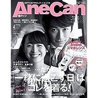 AneCan(アネキャン) 2016年 09 月号 [雑誌]