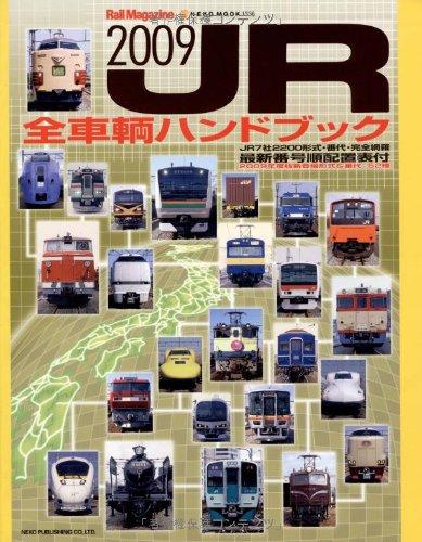 JR全車輌ハンドブック 2009 (NEKO MOOK 1336 Rail Magazine)の詳細を見る