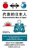 代表的日本人 Representative Men of Japan【日英対訳】 (対訳ニッポン双書)