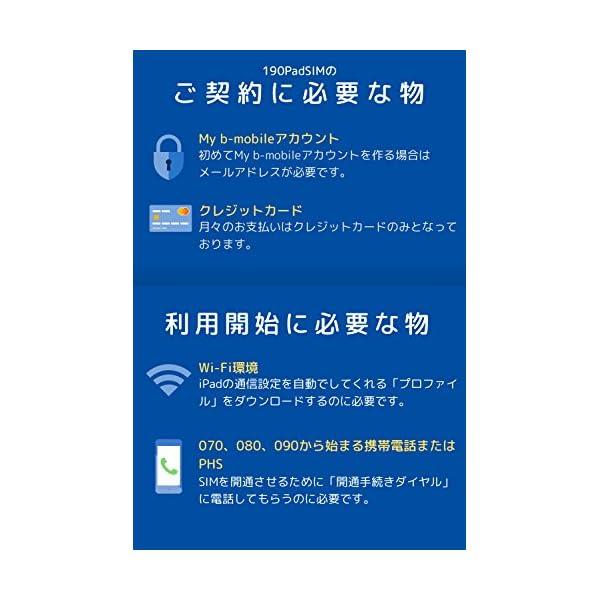 b-mobile S 190PadSIM(マイ...の紹介画像8