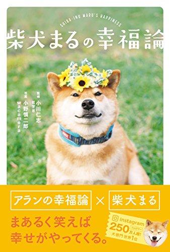 柴犬まるの幸福論
