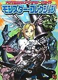 六門世界RPGサモナーズガイド モンスター・コレクション (Role&Roll RPGシリーズ)