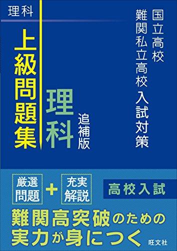 旺文社『国立高校・難関私立高校入試対策 上級問題集 理科 追補版』