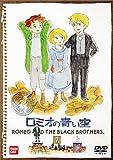 ロミオの青い空(7)[DVD]