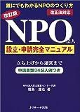 改訂版 NPO法人設立・申請完全マニュアル