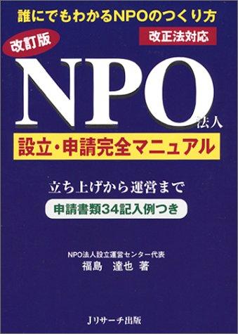 改訂版 NPO法人設立・申請完全マニュアルの詳細を見る