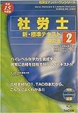 新・標準テキスト〈2〉労災法〈平成15年度版〉 (社労士ナンバーワンシリーズ)