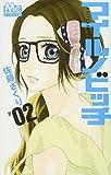 マイルノビッチ 2 (マーガレットコミックス)
