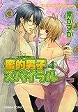 蜜的男子スパイラル 4(キャラコミックス)