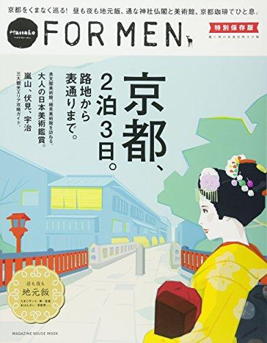 Hanako FOR MEN 特別保存版 京都、2泊3日。路地から表通りまで。 (マガジンハウスムック)