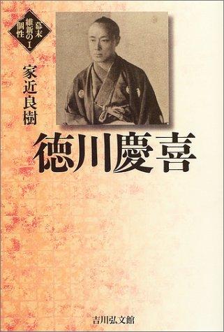 徳川慶喜 (幕末維新の個性)