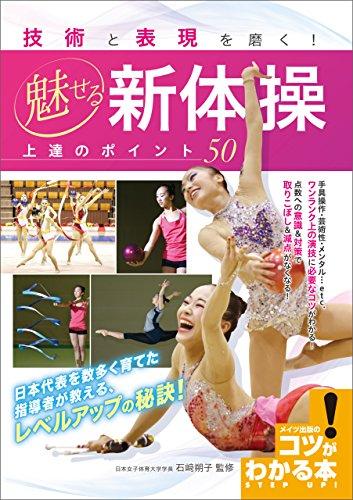 技術と表現を磨く!魅せる新体操 上達のポイント50 コツがわかる本