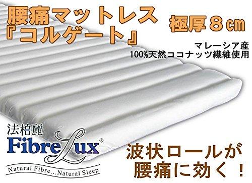 腰痛マットレス コルゲート 高反発 シングル 厚さ8cm (腰痛に最適)FibreLux【ヘルスロール】