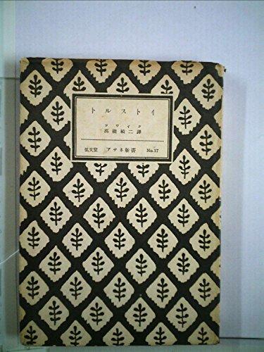 トルストイ (1950年) (アテネ新書〈第17〉)の詳細を見る