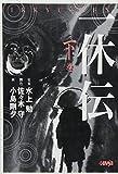 一休伝 (下巻) (ホーム社漫画文庫)