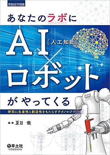 あなたのラボにAI(人工知能)×ロボットがやってくる〜研究に生産性と創造性をもたらすテクノロジー (実験医学別冊)