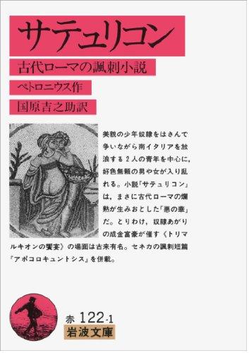 サテュリコン―古代ローマの諷刺小説 (岩波文庫)の詳細を見る