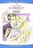 恋は舞踏会で―結婚嫌いの三兄弟2 (エメラルドコミックス ロマンスコミックス)