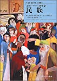 民族 (近代ヨーロッパの探究)
